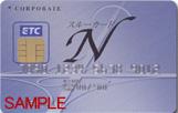 ETCスルーカードN事業