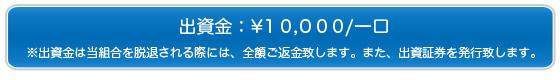 出資金:¥10000/一口 ※出資金は当組合を脱退される際には、全額ご返金致します。また、出資証券を発行致します。